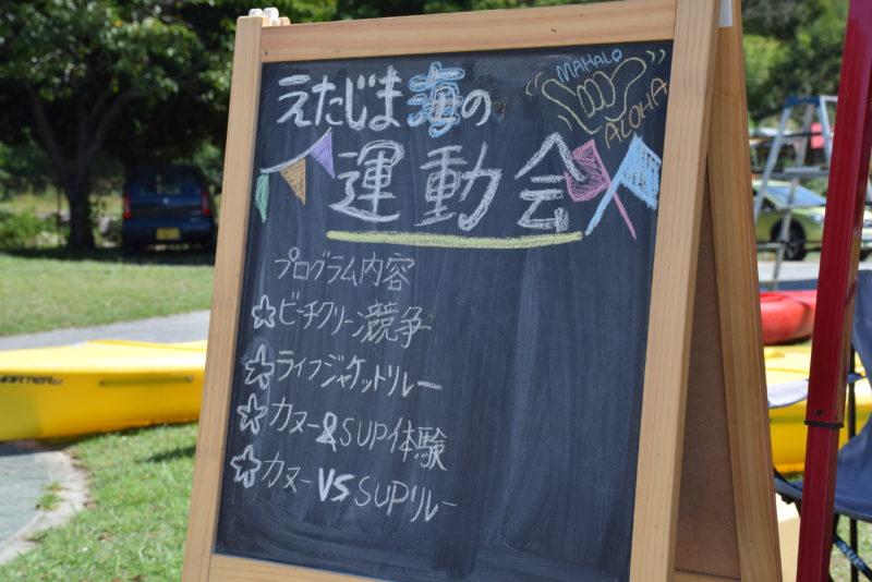 えたじま海の運動会ツアー(広島県江田島市)