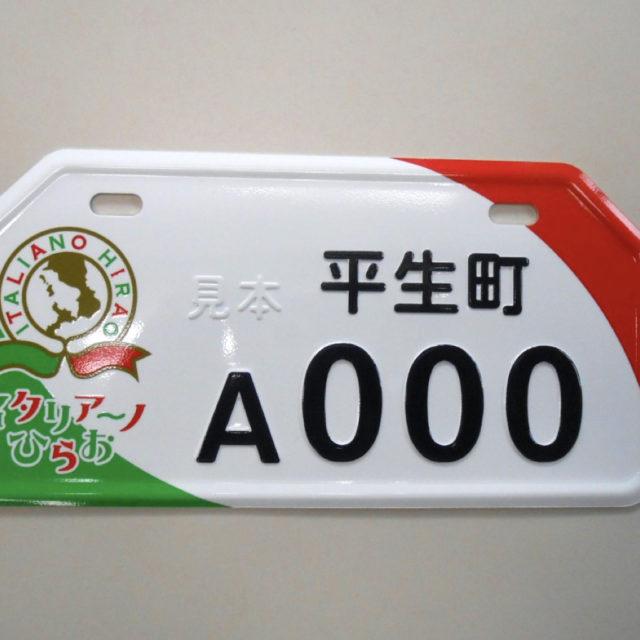 山口県平生町「イタリアーノひらお」ナンバープレートの交付スタート