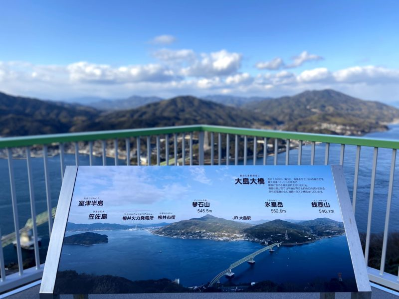 周防大島町 飯の山展望台